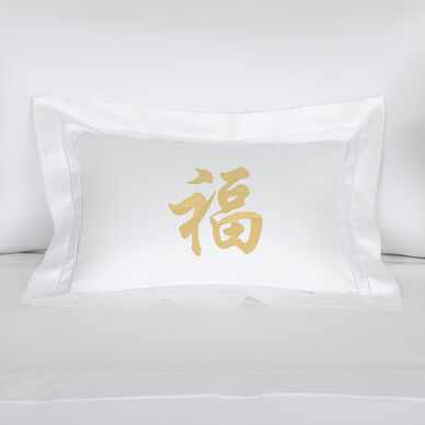 Lunar New Year Limited Edition Boudoir Sham